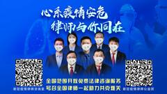 共克时艰 杭州律师在行动