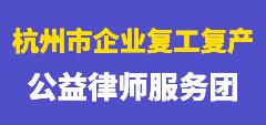杭州市企业复工复产公益律师服务团