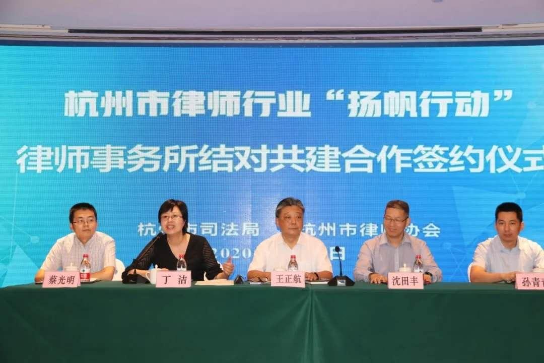 杭州市举办律师事务所结对共建合作签约仪式