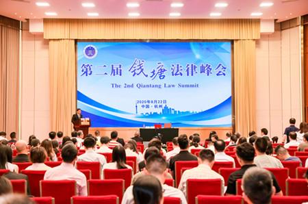 第二届钱塘法律峰会暨第六届杭州律师论坛在…